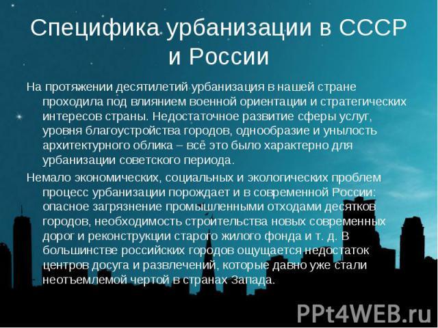 На протяжении десятилетий урбанизация в нашей стране проходила под влиянием военной ориентации и стратегических интересов страны. Недостаточное развитие сферы услуг, уровня благоустройства городов, однообразие и унылость архитектурного облика – всё …