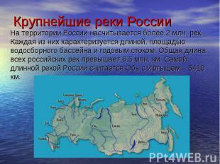 На территории России насчитывается более 2 млн. рек. Каждая из них характеризует