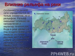Особенности речной сети определяются не только климатом, но и рельефом. Рельеф о