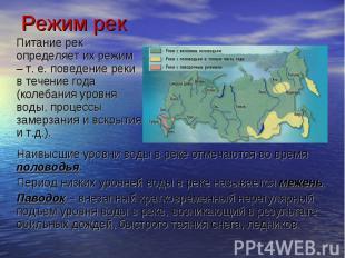 Питание рек определяет их режим – т. е. поведение реки в течение года (колебания
