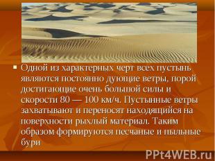 Одной из характерных черт всех пустынь являются постоянно дующие ветры, порой до