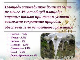 Россия – 1,5% Россия – 1,5% Чехия – 3,5% Япония - 5% Швеция – 1,5% Словакия – 3,