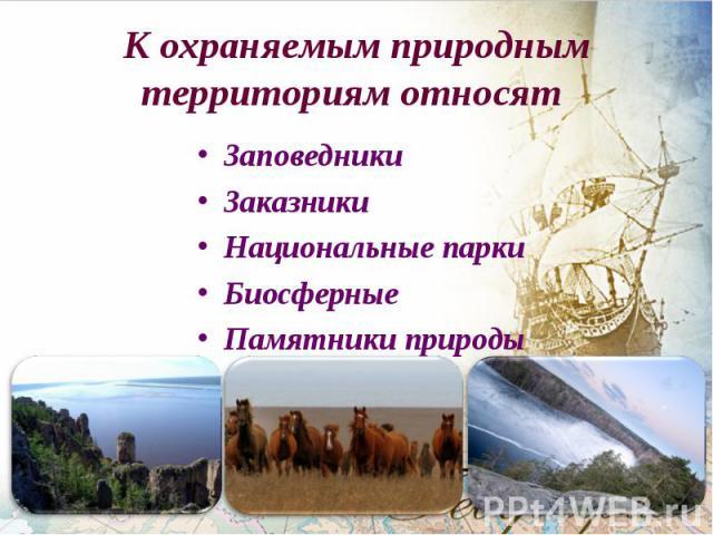 Заповедники Заповедники Заказники Национальные парки Биосферные Памятники природы