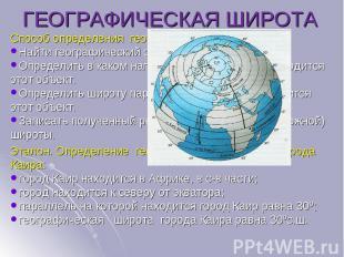 Способ определения географической широты: Способ определения географической широ