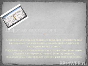 Цифровая картография Относительно недавно появилась цифровая (компьютерная) карт