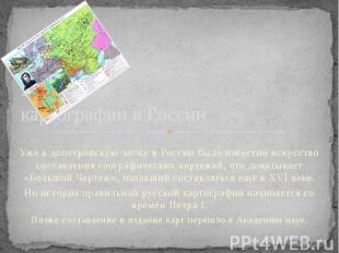 Развитие картографии в России Уже в допетровскую эпоху в России было известно ис