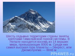 Шесть седьмых территории страны заняты хребтами Гималайской горной системы. В Не
