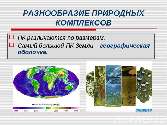 ПК различаются по размерам. ПК различаются по размерам. Самый большой ПК Земли – географическая оболочка.