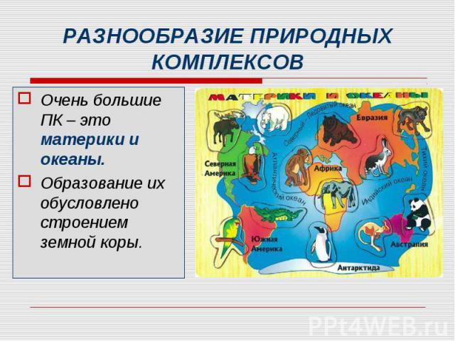 Очень большие ПК – это материки и океаны. Очень большие ПК – это материки и океаны. Образование их обусловлено строением земной коры.