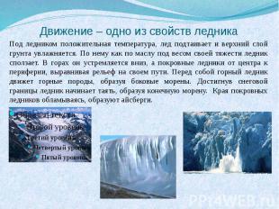 Движение – одно из свойств ледника