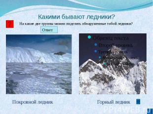 Какими бывают ледники?