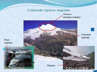 Строение горного ледника