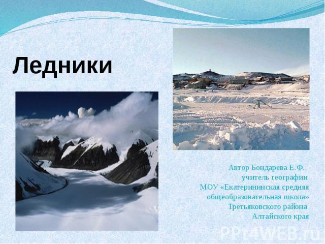 Ледники Урок географии в 6 классе