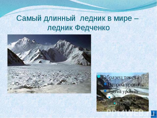 Самый длинный ледник в мире – ледник Федченко