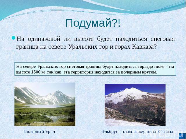 Подумай?! На одинаковой ли высоте будет находиться снеговая граница на севере Уральских гор и горах Кавказа?