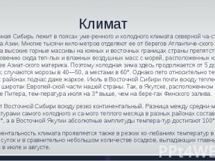 Климат Восточная Сибирьлежит в поясах умеренного и холодного климата