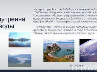 Внутренние воды На территории Восточной Сибири насчитывается более 100000 озер.