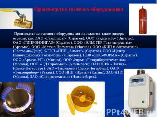 Производство газового оборудования Производством газового оборудования занимаютс
