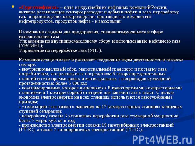 «Сургутнефтегаз» – одна из крупнейших нефтяных компаний России, активно развивающая секторы разведки и добычи нефти и газа, переработку газа и производство электроэнергии, производство и маркетинг нефтепродуктов, продуктов нефте - и газохимии. «Сург…