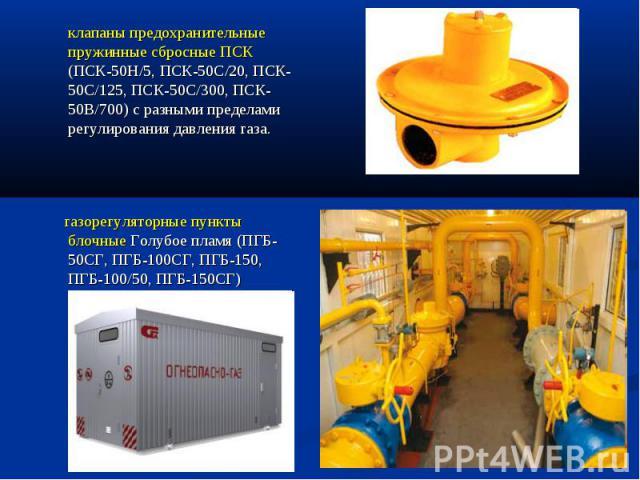 клапаны предохранительные пружинные сбросные ПСК (ПСК-50Н/5, ПСК-50С/20, ПСК-50С/125, ПСК-50С/300, ПСК-50В/700) с разными пределами регулирования давления газа. клапаны предохранительные пружинные сбросные ПСК (ПСК-50Н/5, ПСК-50С/20, ПСК-50С/125, ПС…