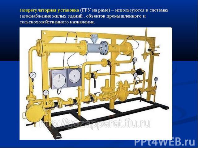 газорегуляторная установка (ГРУ на раме) – используются в системах газоснабжения жилых зданий , объектов промышленного и сельскохозяйственного назначения. газорегуляторная установка (ГРУ на раме) – используются в системах газоснабжения жилых зданий …
