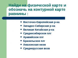Восточно-Европейская р-на Восточно-Европейская р-на Западно-Сибирская р-на Велик