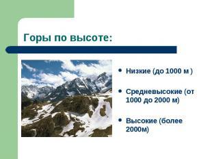 Низкие (до 1000 м ) Средневысокие (от 1000 до 2000 м) Высокие (более 2000м)