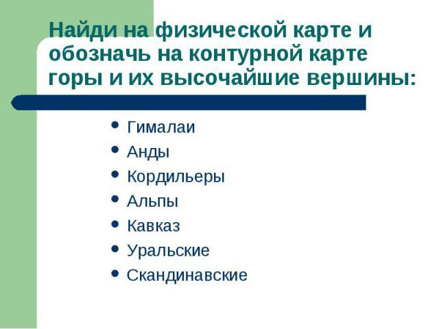 Гималаи Гималаи Анды Кордильеры Альпы Кавказ Уральские Скандинавские