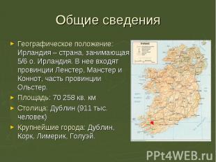 Географическое положение: Ирландия – страна, занимающая 5/6 о. Ирландия. В нее в