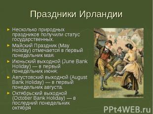 Несколько природных праздников получили статус государственных. Несколько природ