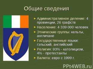 Административное деление: 4 провинции, 26 графств Административное деление: 4 пр