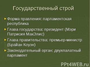 Форма правления: парламентская республика Форма правления: парламентская республ