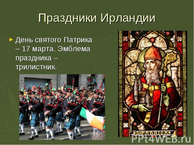 День святого Патрика – 17 марта. Эмблема праздника – трилистник. День святого Патрика – 17 марта. Эмблема праздника – трилистник.