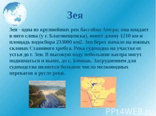 Зея Зея - одна из крупнейших рек бассейна Амура; она впадает в него слева (у г.