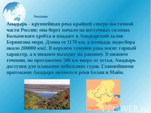 Анадырь Анадырь - крупнейшая река крайней северо-восточной части России; она бер