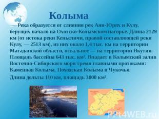 Колыма Река образуется от слияния рек Аян-Юрях и Кулу, берущих начало на Охотско