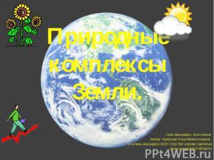 Природные комплексы Земли. Урок географии -6ом классе. Автор: Карезина Нина Вале