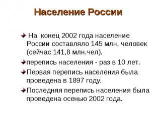 На конец 2002 года население России составляло 145 млн. человек (сейчас 141,8 мл