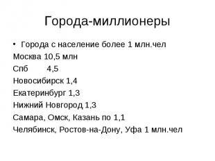 Города с население более 1 млн.чел Города с население более 1 млн.чел Москва 10,