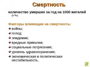 количество умерших за год на 1000 жителей (в ‰). количество умерших за год на 10