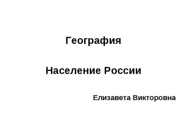 География География Население России Елизавета Викторовна