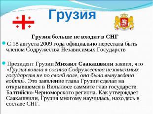Грузия больше не входит в СНГ Грузия больше не входит в СНГ С 18 августа 2009 го