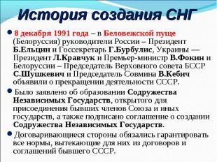 8 декабря 1991 года – в Беловежской пуще (Белоруссия) руководители России – През