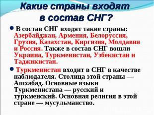 В состав СНГ входят такие страны: Азербайджан, Армения, Белоруссия, Грузия, Каза