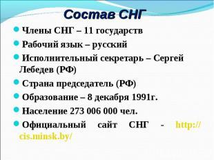 Члены СНГ – 11 государств Члены СНГ – 11 государств Рабочий язык – русский Испол