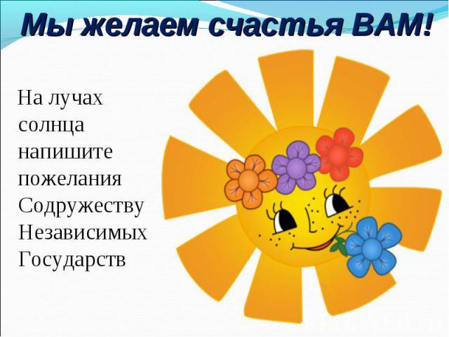 На лучах солнца напишите пожелания Содружеству Независимых Государств На лучах солнца напишите пожелания Содружеству Независимых Государств