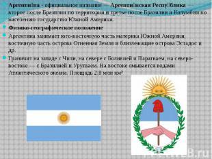 Аргенти на - официальное название— Аргенти нская Респу блика— второе