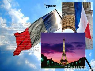 Туризм Франция— самая посещаемая страна в мире; Париж— самый туристи