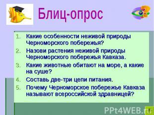 Какие особенности неживой природы Черноморского побережья? Какие особенности неж