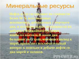 Нефть и газ составляют по стоимости более 90 % всех полезных ископаемых, добывае